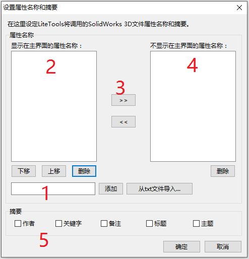 1.8.X設置屬性和摘要