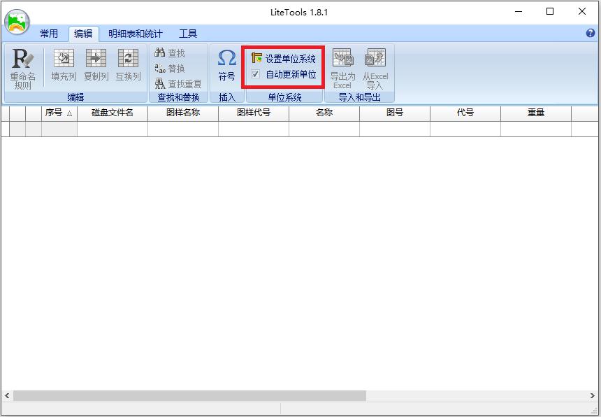 1.8.X主界面-编辑单位